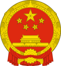 Ministry of Education, China
