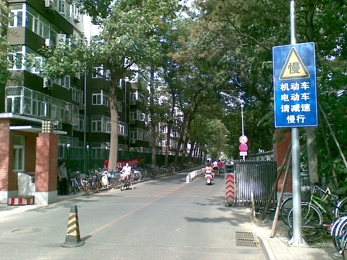 North gate of the campus